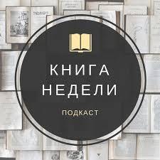 Подкаст Книга недели
