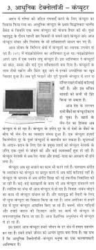 modern technology essayessay on modern technology – computer in hindi