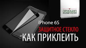 Как наклеить <b>защитное стекло</b> на телефон качественно [2019 ...