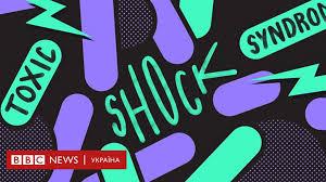 """Синдром токсического шока: """"Я чуть не умерла, хотя никогда не ..."""