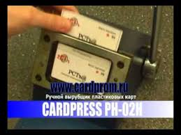 CARDPRESS PH-02H <b>Вырубщик</b> пластиковых <b>карт</b> - YouTube