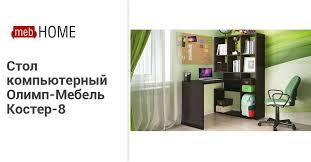 <b>Стол компьютерный Олимп</b>-Мебель Костер-8. Купите в ...