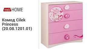 <b>Комод Cilek Princess</b> (20.08.1201.01). Купите в mebHOME.ru!