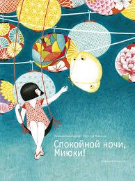 «<b>Спокойной ночи</b>, <b>Миюки</b>!» Роксана Мари Галлье - купить книгу ...
