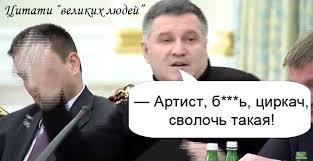 Зарплата главы МВД Авакова за март составила более 21 тыс. грн - Цензор.НЕТ 604