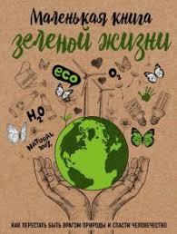 """<b>Книга</b>: """"<b>Маленькая книга</b> зеленой жизни: как перестать быть ..."""