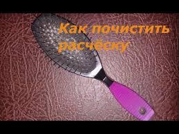 Как почистить расчёску быстро и легко. - YouTube