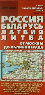 <b>Карта автомобильных</b> дорог: Россия. Беларусь. Латвия. Литва ...