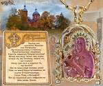 Все молитвы богородице царице моя преблагая