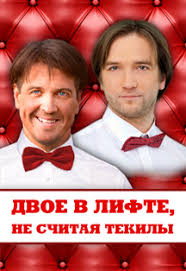 <b>Двое в лифте</b>, <b>не</b> считая текилы - спектакли в Самаре 2020 ...