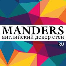 Manders - Презентация новинок от холдинга Style Library: Scion ...