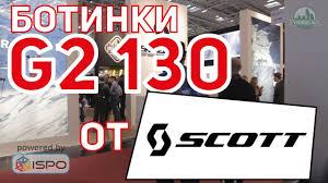 <b>Горнолыжные ботинки Scott</b> G2 130 - YouTube