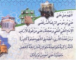 Image result for جایگاه امام رضا(ع) درنزد اهلسنت