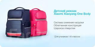 <b>Детский рюкзак Xiaomi Xiaoyang</b> One Body (без пенала)! ApStore ...