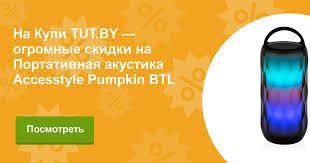 Купить Портативная акустика Accesstyle <b>Pumpkin</b> BTL в Минске с ...