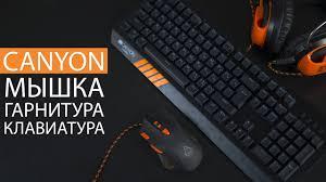 Обзор игровых <b>аксессуаров Canyon</b> - мышка, клавиатура ...