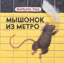 """Книга: """"<b>Мышонок</b> из метро"""" - Барбара Рид. Купить книгу, читать ..."""