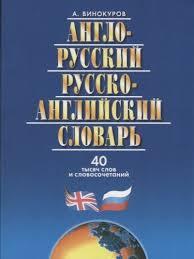 <b>Англо</b>-<b>русский</b> и <b>русско</b>-<b>английский</b> словарь.40 тысяч слов и ...