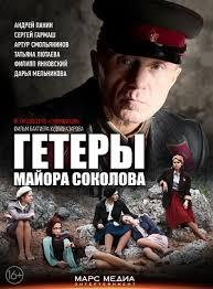 Гетеры майора <b>Соколова</b> — Википедия