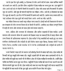 essay on my favourite sport football in hindi   essay christmas essay for kids in hindi page  jpg