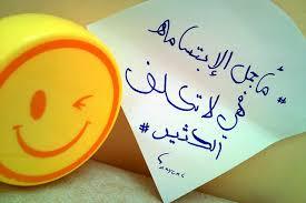 ♥ادخل للمنتدى مبتسم Smile اتاكد راح ترتاح وانت هنا♥♥ ضع بصمتك مبتسم ♥♥ - صفحة 9 Images?q=tbn:ANd9GcRDNqT_KHQt221cUwwG3VyAlLi4KEQNGhs01fqJEF4p5JoQZyginA