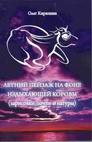 Летний пейзаж - Сайт Олега Кирюшина