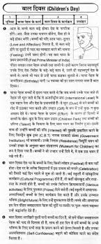 essay on childrens day science fair essay essay on child labour in hindi asinine next
