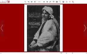 al nisa iyyat the women and memory forum al nisa iyyat on women s issues consists of a collection of essays written by malak hifni nassef 1886 1918 a pioneer of the feminist movement in
