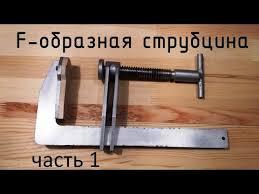 <b>Струбцина F</b> - <b>образная</b> своими силами. Часть 1. F-clamp ...