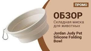 <b>Складная миска для животных</b> Jordan Judy Pet Silicone Folding ...