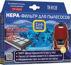 <b>Top House TH</b> H12E <b>HEPA</b>-<b>фильтр</b> — купить в интернет ...