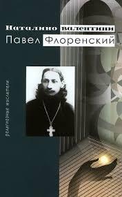 <b>Валентини Наталино</b>. <b>Павел Флоренский</b>., купить в магазине ...