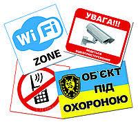 <b>Информационные наклейки</b> в Украине. Сравнить цены, купить ...