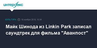 Майк Шинода из Linkin Park записал <b>саундтрек</b> для фильма ...