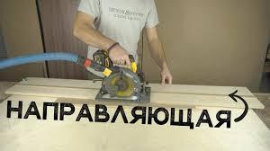 Самодельная <b>направляющая шина</b> для ручной пилы <b>DeWALT</b> ...
