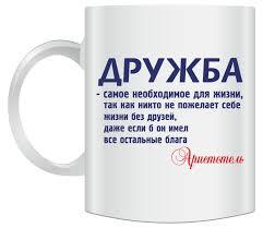<b>Кружка с афоризмом</b> Аристотеля *О дружбе*, Артикул 4sub-cAR1