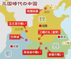 「赤壁の戦い地図」の画像検索結果
