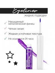 <b>Мерцающая подводка для глаз</b> /603 Purple