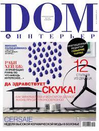 Di 11 2014 by Сергей Хуторянец - issuu