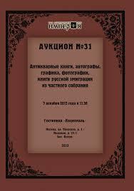 Букинистический аукцион №31 Антикварные книги, старинные ...