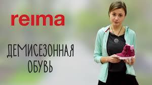 Демисезонная обувь <b>Reima</b> - YouTube