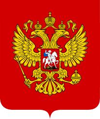 <b>Герб</b> России — Википедия