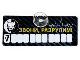 <b>Наклейка на авто Автовизитка</b> AVP 004 - на присоске не боится ...