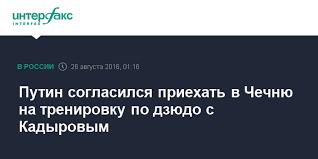 Путин согласился приехать в Чечню на тренировку по <b>дзюдо</b> с ...