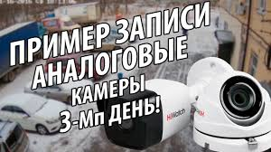Смотри как показывает 3 х мегапиксельная <b>аналоговая камера</b> ...