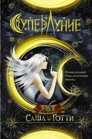 """Книга: """"<b>Суперлуние</b>"""" - Саша <b>Готти</b>. Купить книгу, читать рецензии ..."""
