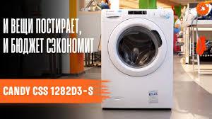 Супер-экономичная <b>стиральная машина Candy CSS</b> 1282D3-S ...
