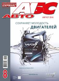ABS-avto-08-2018 by Sergey Petrov - issuu