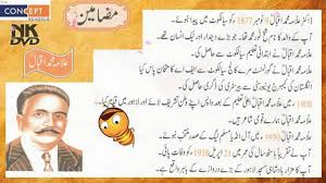 essay of allama iqbal urdu learning