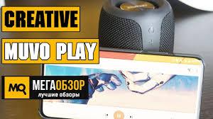 <b>Creative</b> Muvo Play обзор портативной <b>колонки</b> - YouTube